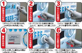 Vending Machine Instructions Inspiration Pokémon Video Vending Machines News PKMNNET