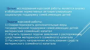 Материнский капитал от правительства нижегородской области Советы  Курсовая по теме материнский капитал
