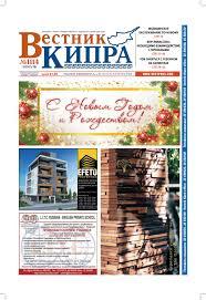 вестник кипра 1114 By вестник кипра Issuu