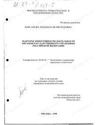 Диссертация на тему Факторы эффективности деятельности органов  Диссертация и автореферат на тему Факторы эффективности деятельности органов государственного управления Российской Федерации