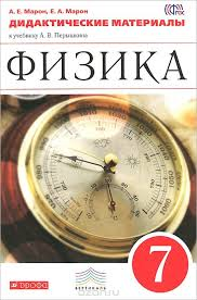 Физика класс Дидактические материалы к учебнику А В  Дидактические материалы к учебнику А В Перышкина
