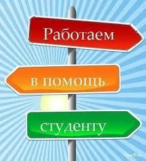 Написание рефератов контрольных курсовых и дипломных работ  Написание рефератов контрольных курсовых и дипломных работ