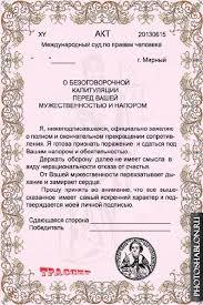 Бланк шуточного диплома для женщины Акт о безоговорочной  Бланк шуточного диплома для женщины Акт о безоговорочной капитуляции