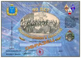Саратов Радио Дипломы 90 лет радиовещанию в Саратовской области