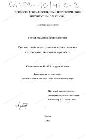Диссертация на тему Русские устойчивые сравнения в сопоставлении  Диссертация и автореферат на тему Русские устойчивые сравнения в сопоставлении с литовскими Специфика образности