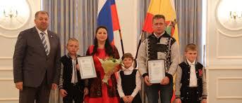 В Рязани наградили многодетные семьи info В Рязани наградили многодетные семьи
