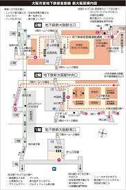 新 大阪 駅 待ち合わせ 場所