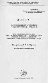Воробьев А А и др Физика Методические указания и контрольные  Физика Методические указания и контрольные задания для