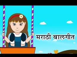 dhaganna bandhala zoka marathi