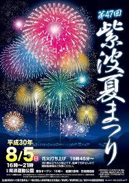 第47回紫波夏まつり開催日のお知らせ201885 紫波町観光交流協会