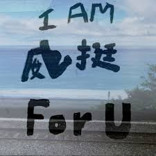I am 威挺 For U