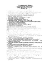 Информационные технологии управления персоналом Темы дипломных работ