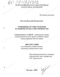 Диссертация на тему Принципы осуществления и защиты права  Диссертация и автореферат на тему Принципы осуществления и защиты права собственности