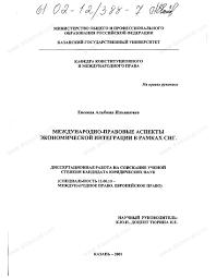 Диссертация на тему Международно правовые аспекты экономической  Диссертация и автореферат на тему Международно правовые аспекты экономической интеграции в рамках Содружества Независимых
