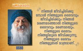 Image of: Dialogues Iyume Love Is Mater Osho Quotes In Malayalam Life Quotes
