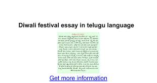 diwali festival essay in telugu language google docs
