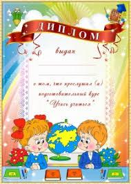 Поздравительные дипломы Все для детского сада Женский сайт о  Диплом для подготовительной группы детского сада