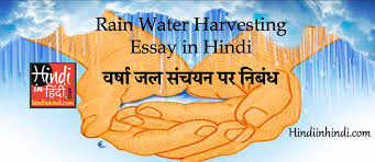 uses of rainwater in hindi language archives hindi in hindi rain water harvesting essay in hindi वर्षा जल संचयन पर निबंध