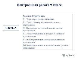 Презентация на тему Городские контрольные работы по русскому  9 Контрольная