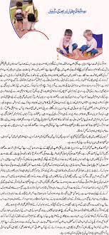 summer holidays essay in urdu wmp cover letter summer holidays essay in urdu