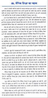 essay importance of education in hindi शिक्षा का महत्व पर निबंध essay on essays in hindi