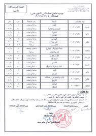 جدول امتحانات الشهادة السودانية 2021 الصف الثامن