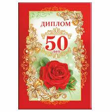 МногоШароff ru Дипломы Аксессуары для праздника оптом  Диплом 50 лет 51 52 124
