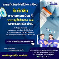 คนภูเก็ตใครยังไม่ได้ลงทะเบียน รับวัคซีน สามารถลงทะเบียน ที่ www.ภูเก็ตต้อง ชนะ.com เพียงช่องทางเดียวเท่านั้น - CUBANK