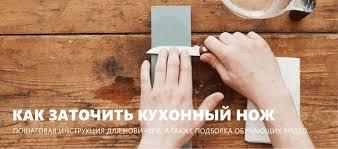 Как заточить <b>кухонный нож</b> – 7 шагов для новичков