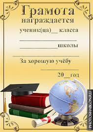 Шаблон школьной грамоты За хорошую учебу Грамоты дипломы  Шаблон школьной грамоты За хорошую учебу