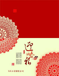 If you're sending lunar new year's greetings to relatives, enclose one of their most desired gifts: Free Printable Chinese New Year 2015 Greeting Cards Chinese New Year Card Chinese New Year Greeting New Year Greeting Cards