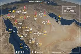 السعودية : حالة الطقس وتوقعات الأمطار ليوم السبت 10/9/2021م | طقس العرب