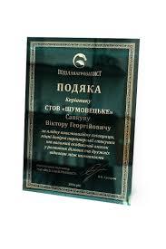 Печать дипломов Изготовление дипломов Винница Украина Печать грамот на металле