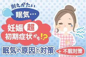妊娠 超 初期 不眠