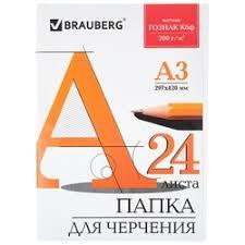 <b>Альбомы для рисования BRAUBERG</b> — купить на Яндекс.Маркете