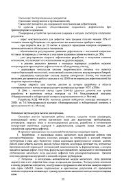 Коваленко Александр Николаевич pdf 3 комплект эксплуатационных документов 4 комплект инструментов и принадлежностей 5 комплект
