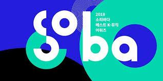 2018 Soribada Best K Music Awards Confirms 1st Lineup
