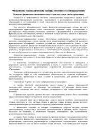 Финансово экономические основы местного самоуправления реферат по  Финансово экономические основы местного самоуправления реферат по праву скачать бесплатно органы представитель субъекты Российская Федерация