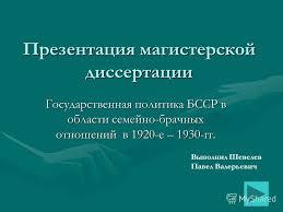 Презентация на тему Презентация магистерской диссертации  1 Презентация магистерской диссертации Государственная политика