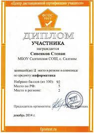 Успехи моих учеников Педагогическая мастерская Страничка  4 Международный проект videouroki net Олимпиада по информатике 9 11 классы Диплом 3 степени именной календарьна 2015 год 3 сертификата участника