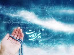 Image result for دعا و مناجات با خدا