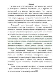 Влияние НТП на развитие экономики России Рефераты Банк  Влияние НТП на развитие экономики России 30 09 12