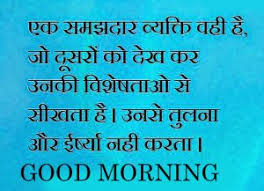 Good Morning Life Quotes Hindi Best of 24 Good Morning Images With Quotes In Hindi