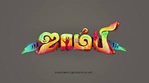 Best Title Design Sivakumar S On Typography Digital Art Artwork
