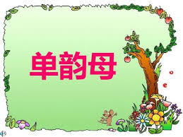 Chinese pinyin song, chinese alphabet song, chinese pinyin learning. Aoeiuv Pinyin Table Children S Song Spelling Page 1 Line 17qq Com