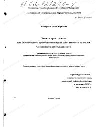 Диссертация на тему Защита прав граждан при безвозмездном  Диссертация и автореферат на тему Защита прав граждан при безвозмездном приобретении права собственности на жилье