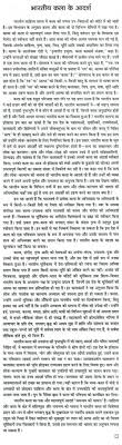 essay on ideals of n art in hindi