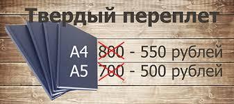 Документ Сервис Снижение цен на твердый переплет дипломных работ  Формат А4 всего 550 рублей а формат А5 500 рублей Это прекрасный повод не откладывать в долгий ящик оформление своей дипломной работы