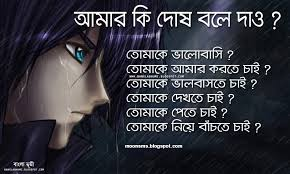 Bengali Sad Love Quotes That Make You Cry Bengali Sms Message Quote Sad Love Heart Broken Image Pics Wallpaper 21