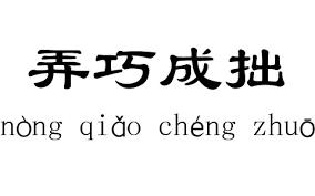 Image result for 弄巧成拙